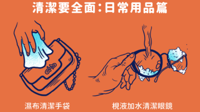 Photo of 圖解全面清潔衣物、日常用品的正確方式 FAQs on the proper methods of maintaining the hygiene of personal everyday items