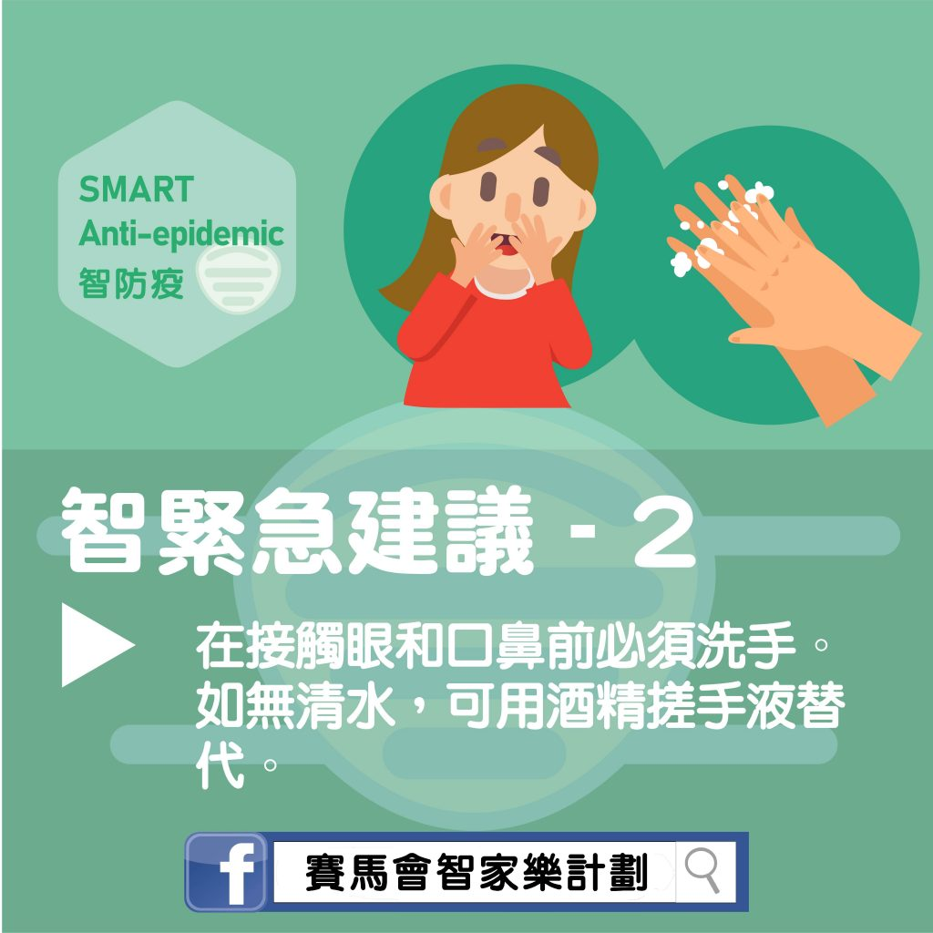 Jockey Club SMART Family-Link Project fight covid19 coronavirus tips 02