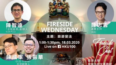 Photo of Fireside Wednesday EP1: Tourism & Innovation