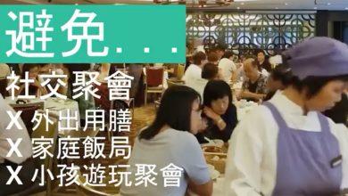 Photo of 港大醫學院健康貼士:保持社交距離要做足這四件事