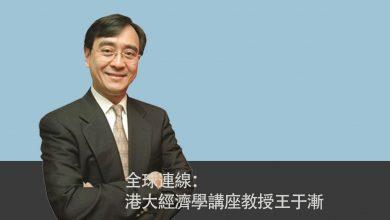 Photo of 【全球連線】港大經濟學家王于漸教授:新冠肺炎下的經濟衝擊