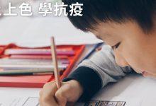 Photo of 港大醫學院「抗疫填色紙」親子齊學抗疫