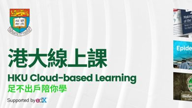 Photo of HKU and edX partner to offer free online course certification to secondary school students