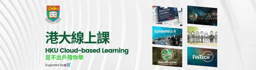 HKU collaborates with edX to offer free HKU MOOC certification to secondary school students in Hong Kong