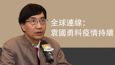Photo of 【全球連線】袁國勇料疫情持續  研究以雙氧水氣霧消毒口罩