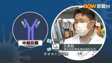 Photo of 孔繁毅教授講解恢復血漿如何治療新冠肺炎患者