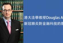 Photo of 港大法學教授Douglas Arner:新冠肺炎對金融科技的影響