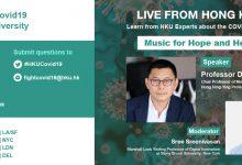 Photo of 【全球連線】香港大學與蔡寬量教授線上直播:讓音樂帶來希望和治癒人心