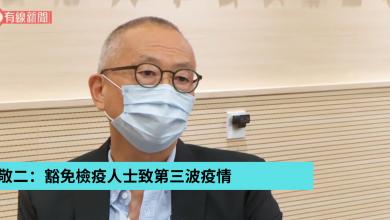 Photo of 福田敬二:豁免檢疫人士致第三波疫情