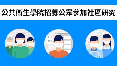 Photo of 港大公共衞生學院招募公眾參加社區研究