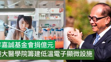 Photo of 李嘉誠基金會捐億元支持港大醫學院籌建低溫電子顯微設施