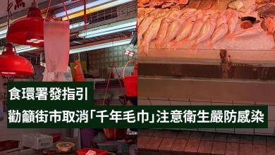 Photo of 食環署發指引, 勸籲街市取消「千年毛巾」注意衛生嚴防感染