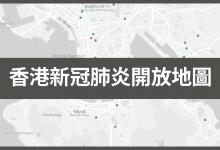 Photo of 香港新冠肺炎開放地圖發佈
