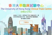 Photo of 港大設立「臨床試驗中心公眾資訊平台」網站