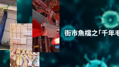 Photo of 街市魚檔「千年毛巾」移除的故事