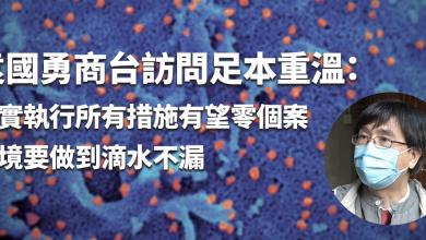 Photo of 袁國勇商台訪問足本重溫:切實執行所有措施有望零個案,邊境要做到滴水不漏